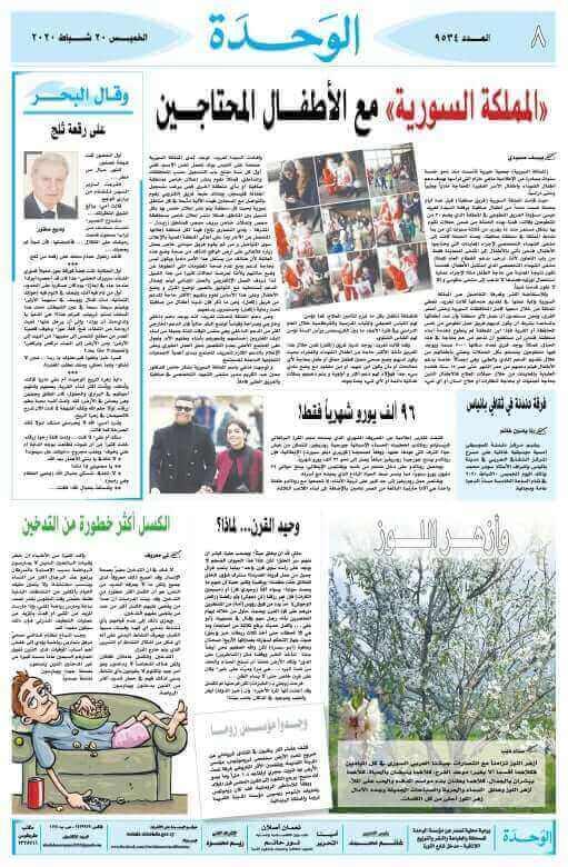 alwehda newspaper