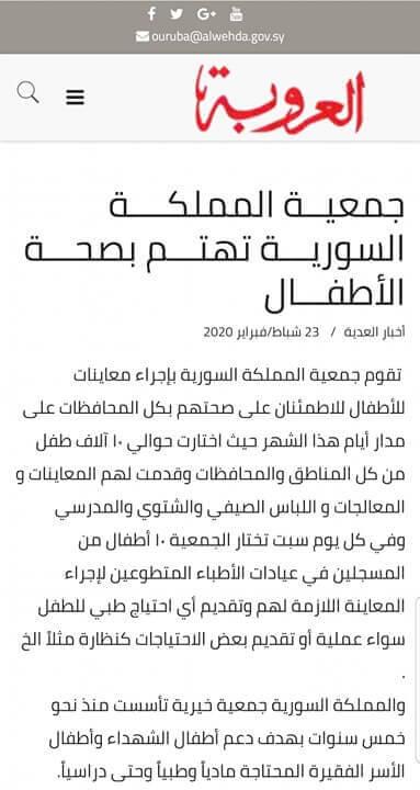 ouroba newspaper