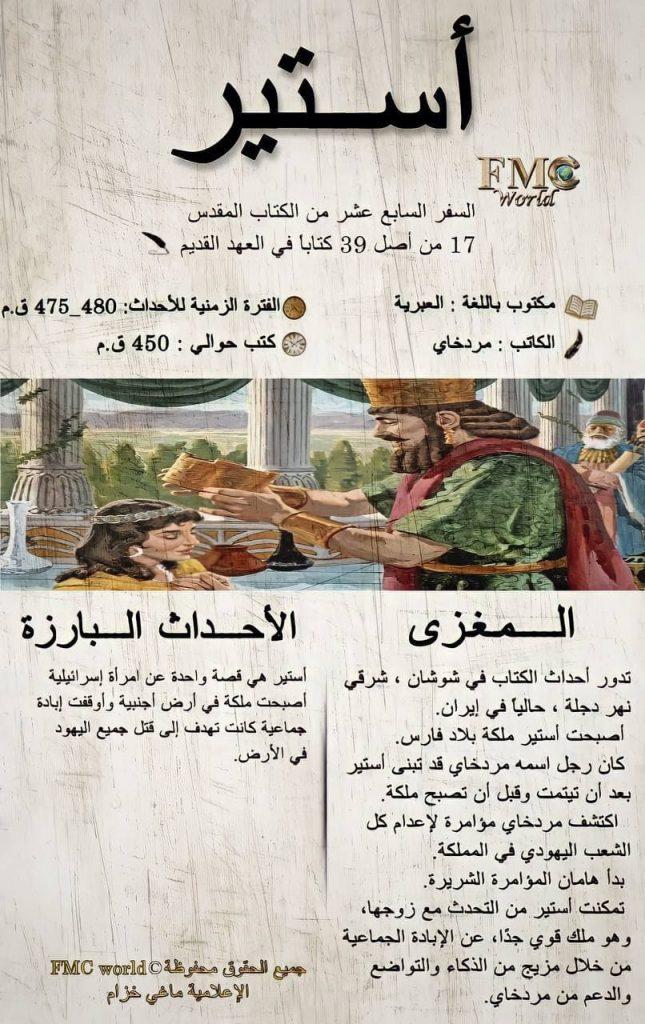 الكتاب المقدس / العهد القديم / أستير