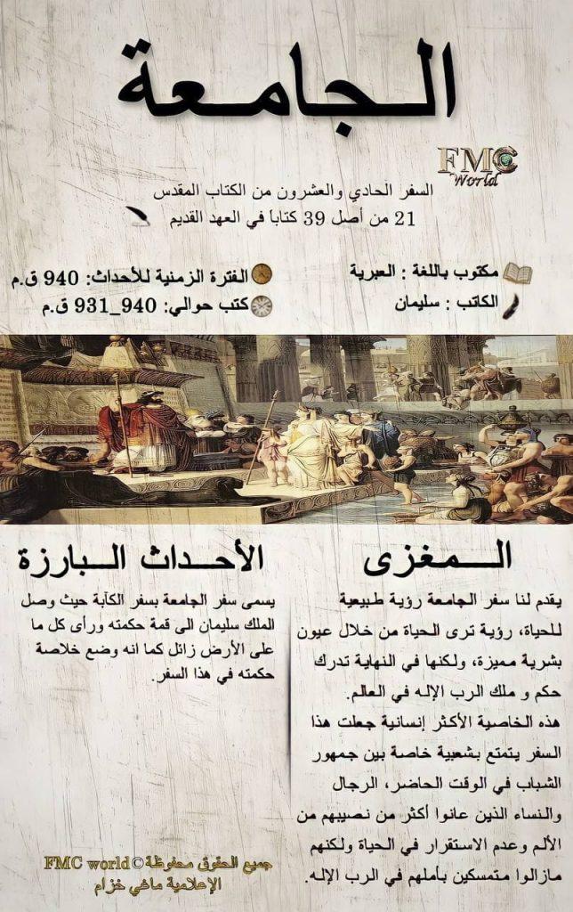 الكتاب المقدس / العهد القديم / الجامعة