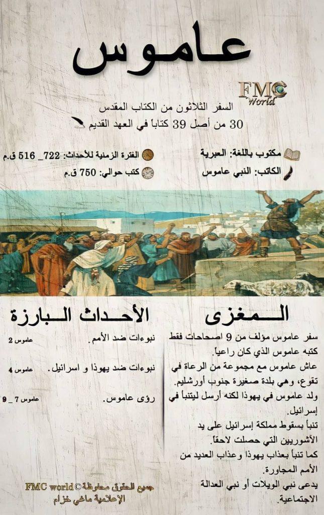 الكتاب المقدس / العهد القديم / عاموس