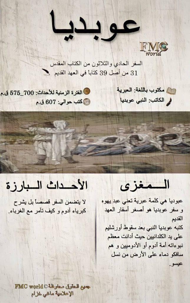 الكتاب المقدس / العهد القديم / عوبديا