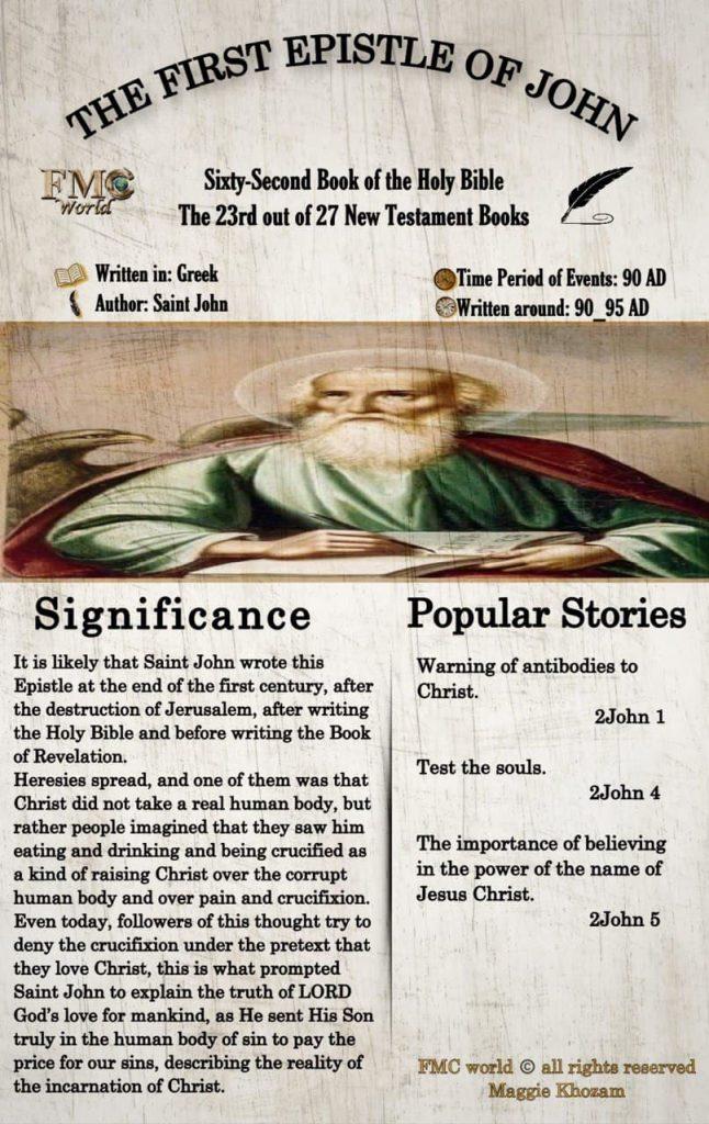 FMC World / Bible / 1 John