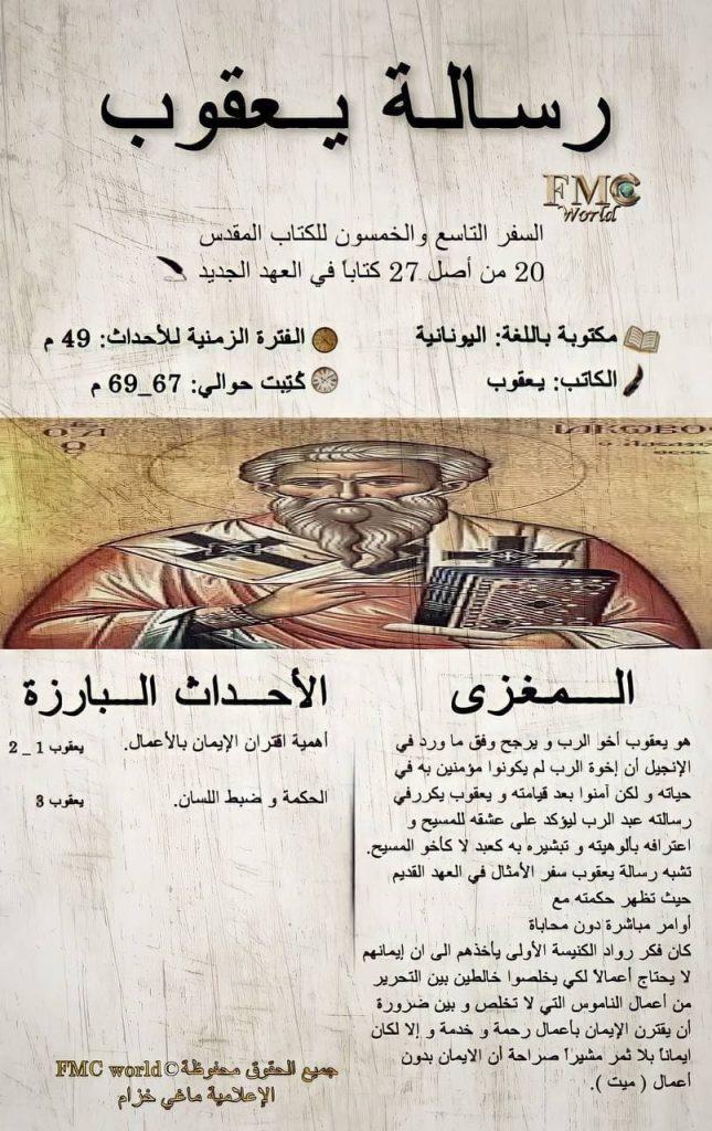 الكتاب المقدس / العهد الجديد / رسالة يعقوب