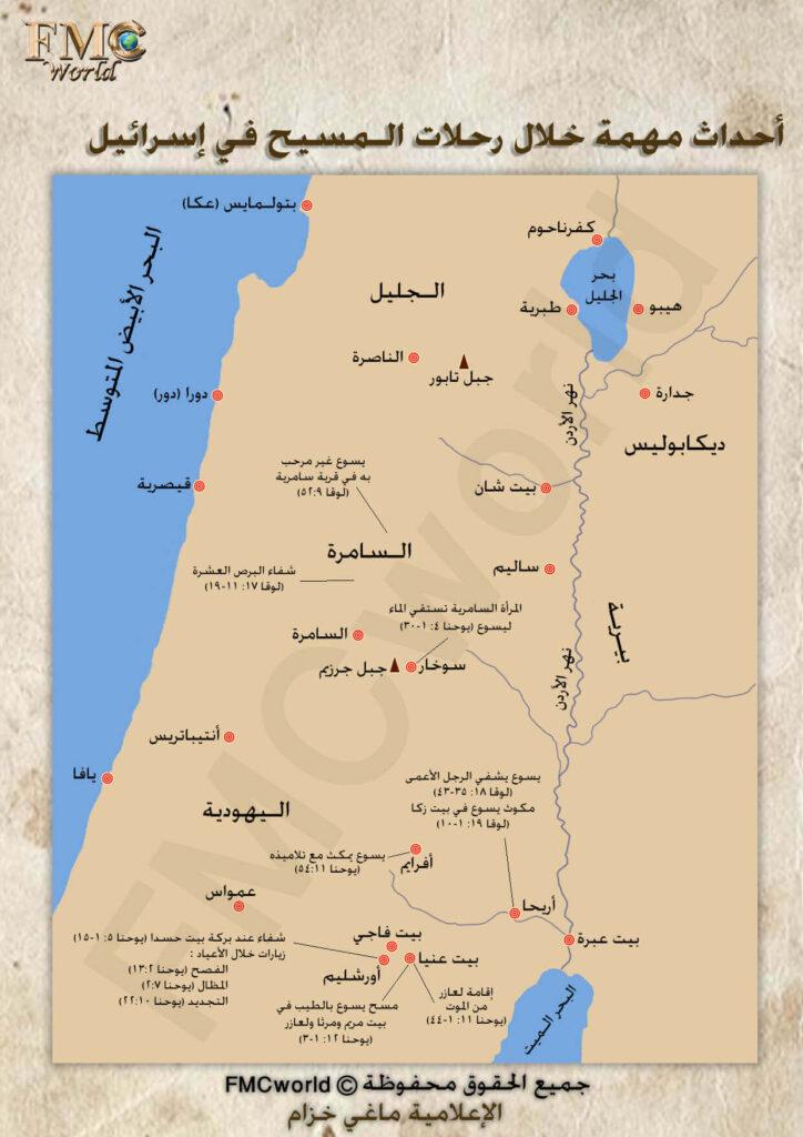 أحداث مهمة خلال رحلات المسيح في إسرائيل