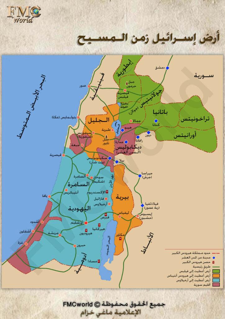 أرض إسرائيل زمن المسيح