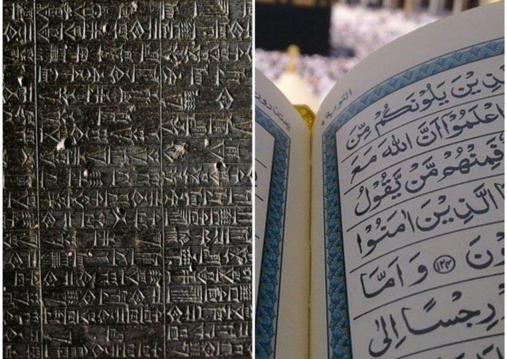 Islamic law and the law of Hammurabi